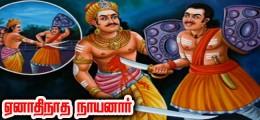 enathi-nayanar